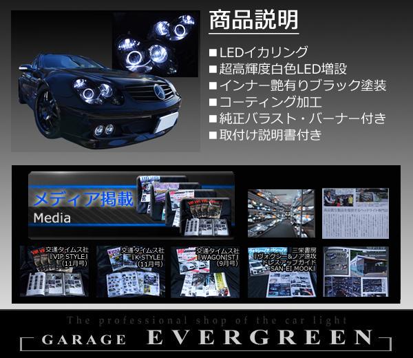 R230 SL350/500/550/600 純正日本ディーラー車取外し品 純正ドレスアップヘッドライト LEDイカリング&白LED増設&インナーブラック塗装