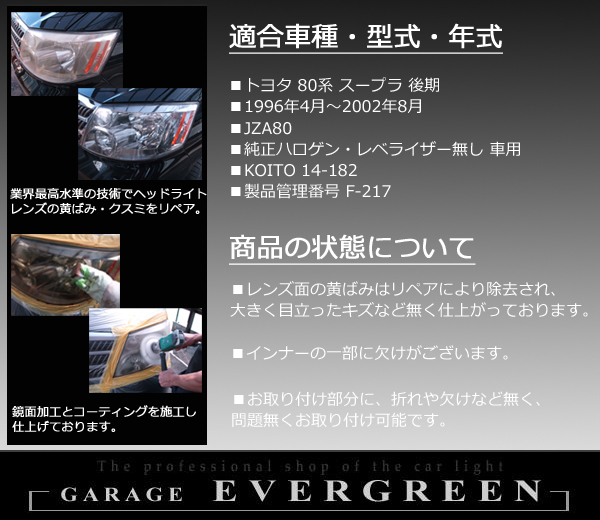トヨタ JZA80 スープラ 後期 純正ドレスアップヘッドライト インナー塗装 マットブラック