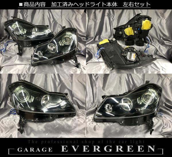 V37スカイライン前期Y50フーガ GT系 純正HID車用 純正ドレスアップヘッドライト LEDイカリング&白LED増設&インナーブラック&サイドブラック塗装