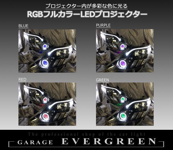 20系 アルファード AFS無し車用 LEDイカリング&白LED増設&LEDファイバー&RGBフルカラーLEDプロジェクタ-仕様 純正ドレスアップヘッドライト