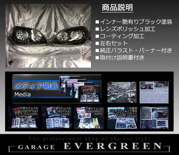 110系 マークⅡ 後期 純正HID車 JZX110/115 GX110/115 純正ドレスアップヘッドライト インナーブラック塗装&レンズコーティング加工済み