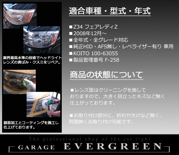 Z34 フェアレディZ 全年式・全グレード 純正ドレスアップヘッドライト インナーブラック塗装&レンズコーティング加工済み 仕様