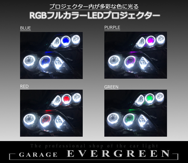 120系 マークX 前期 HID用 AFS無し車用 純正ドレスアップヘッドライト 6連イカリング&インナーブラック塗装&RGBフルカラーLEDプロジェクター 仕様