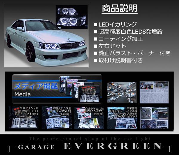 C35 ローレル 後期 メダリスト 純正HID車用 純正ドレスアップヘッドライト LEDイカリング&白LED8発増設