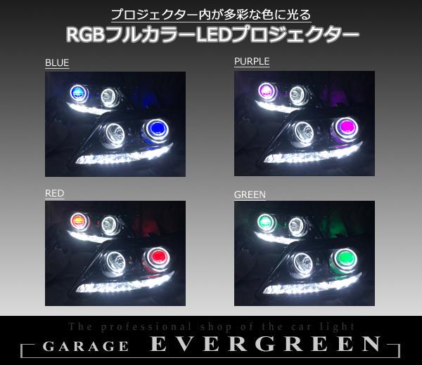 RR1/RR2/RR5/RR6 エリシオン プレステージ 前期/後期 純正HID用 AFS無し車用 純正ドレスアップヘッドライト LEDイカリング&白LED増設&橙色LED増設&インナーブラック塗装&RGBフルLEDプロジェクター 仕様