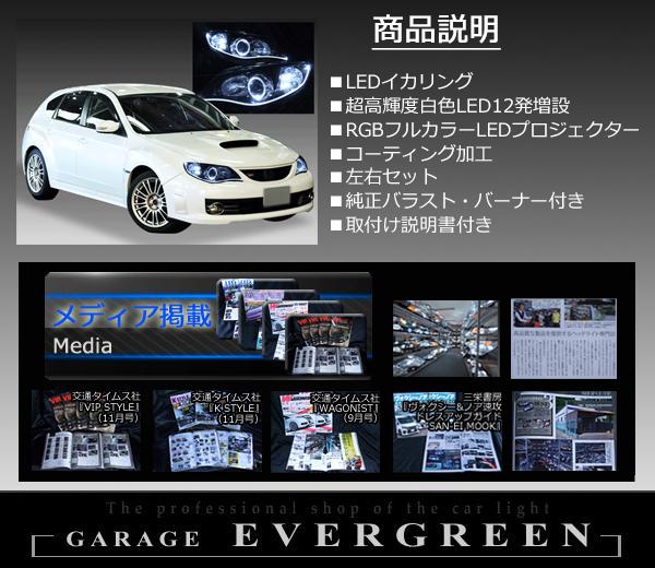GH/GR/GV/GE系 インプレッサ 純正HID車用 全年式 純正ドレスアップヘッドライト LEDイカリング&白LED増設&LEDアクリルイルミファイバー&RGBフルカラーLEDプロジェクター仕様