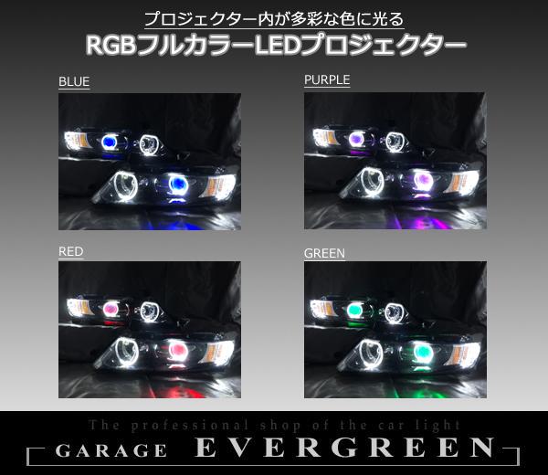 RB1/2 オデッセイ 前期/後期  AFS無し レベリングモーター有り 純正HID車用 純正ドレスアップヘッドライト LEDイカリング&白LED12発増設&インナーブラック塗装&RGBフルカラーLEDプロジェクター仕様
