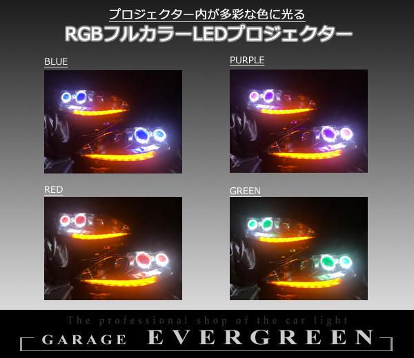 CT200h 前期 純正品ドレスアップヘッドライト LEDイカリング&純正ポジション内&純正プロジェクター内RGBフルカラーLED増設& シーケンシャルウインカー 仕様