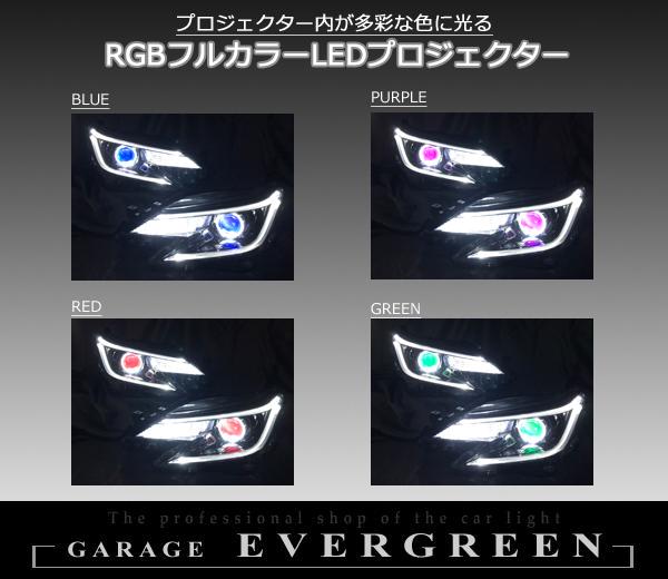 130系 マークX 中期/後期 純正ドレスアップヘッドライト LEDイカリング&白LED増設&純正ポジション部LED色替え加工&インナーブラック塗装&RGBフルカラーLEDプロジェクター 仕様