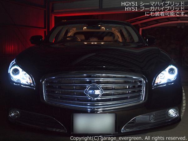 Y51フーガ/Y51シーマ 前期 HID用・AFS有り 純正ドレスアップヘッドライト LEDイカリング&白LED増設&インナーブラック塗装 仕様