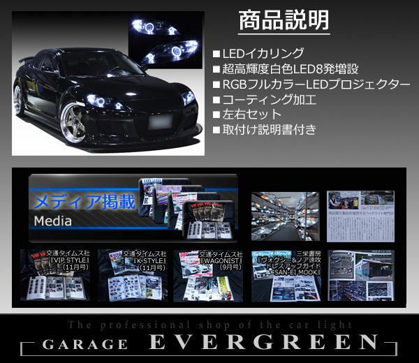 SE3P RX-8 前期 純正HID車用 純正ドレスアップヘッドライト LEDイカリング&RGBフルカラーLEDプロジェクター&白LED8発増設
