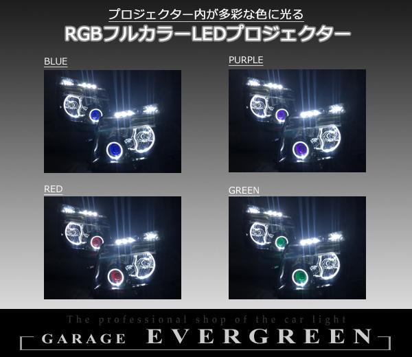 70系 ヴォクシー 前期 LEDイカリング&RGBフルカラーLEDプロジェクター&白LED増設&インナーブラック塗装 純正ドレスアップヘッドライト