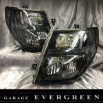 E51 エルグランド 中期/後期 AFS無し車用 マルチリフレクター インナーブラック塗装&レンズコーティング加工済み 仕様 純正加工品 ドレスアップヘッドライト
