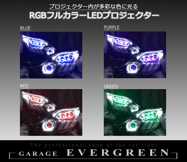 20 アルファード 前期/後期 AFS無し 純正ドレスアップヘッドライト シーケンシャルウインカー&白LED増設&3連LS風プロジェクター&アクリルファイバー&インナーブラック塗装&RGBフルカラーLEDプロジェクター 仕様