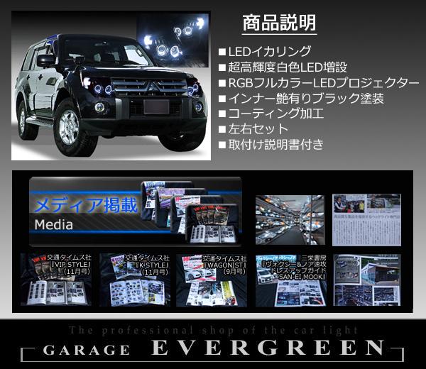パジェロ 純正HID車用 ショート/ロング共通 純正ドレスアップヘッドライト LEDイカリング&白LED増設&インナーブラック塗装&RGBプロジェクター 仕様