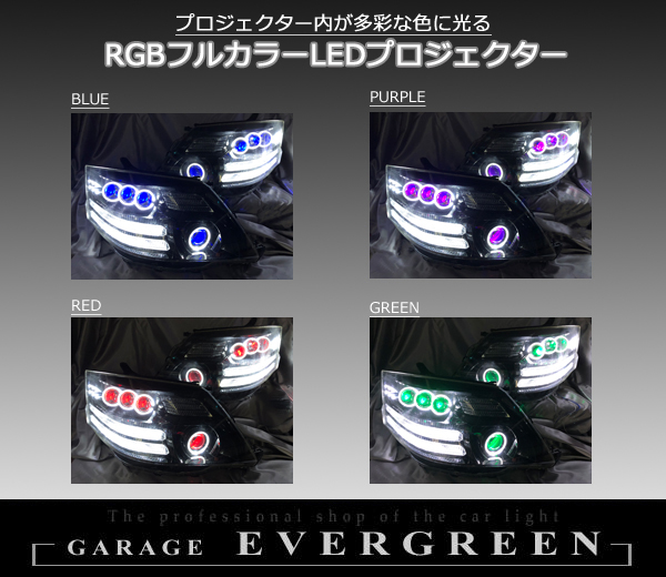 10系 アルファード 後期 AS/MS/MZ用 純正ドレスアップヘッドライト RGBフルカラーLEDプロジェクター&LEDイカリング&3連プロジェクター移植&白橙LED増設&インナーブラック塗装 仕様