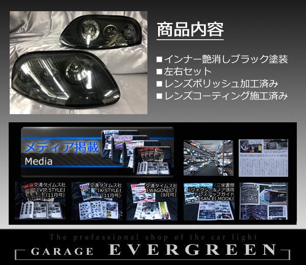 トヨタ JZA80 スープラ 後期 純正加工品ドレスアップヘッドライト インナー塗装 マットブラック仕様
