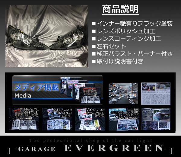 30/40系 エスティマ 後期 純正HID車用 ACR/MCR 純正ドレスアップヘッドライト インナーブラック塗装&レンズコーティング加工済み