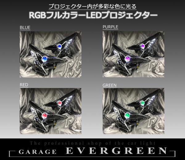 ZVW50 プリウス 前期 純正ドレスアップヘッドライト LEDイカリング&白LED増設&インナーブラック塗装 &RGBフルカラーLEDプロジェクター仕様