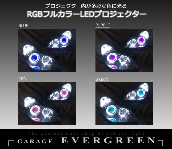 W219 CLS350/CLS500/CLS550  RGBフルカラーLEDプロジェクター&6連LEDイカリング&インナーブラック 塗装仕様 純正加工ドレスアップヘッドライト