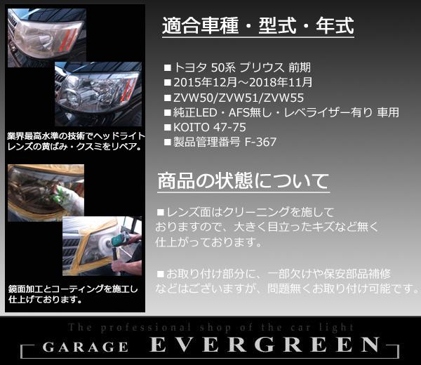 車検対応 50系プリウス 前期 インナーブラック塗装&レンズコーティング加工済み 純正加工 ドレスアップヘッドライト