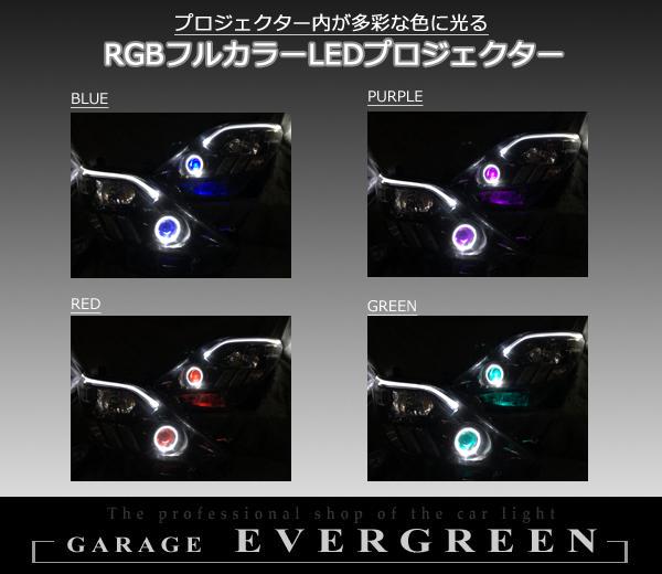 20系 アルファード AFS無し車用 LEDイカリング&&LEDファイバー&RGBフルカラーLEDプロジェクタ-仕様 純正ドレスアップヘッドライト 【車検対応】