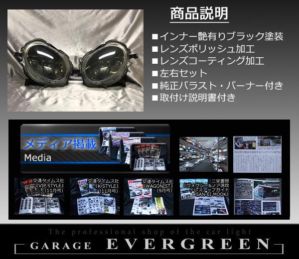 【車検対応】L880K コペン 前期/後期 純正HID車用 インナーブラック塗装&レンズコーティング加工済み 純正加工 ドレスアップ ヘッドライト