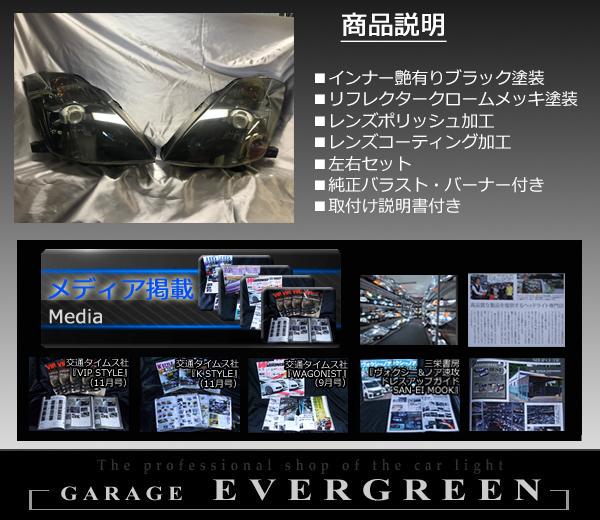 【車検対応】Z33 フェアレディZ 前期 インナーブラック塗装&リフレクター部クロムメッキ塗装 仕様 純正加工 ドレスアップヘッドライト