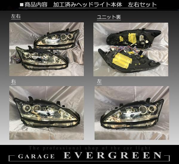 【車検対応】CT200h 前期/中期 純正品ドレスアップヘッドライト LEDイカリング&純正ポジション内LED増設&シーケンシャルウインカー 仕様