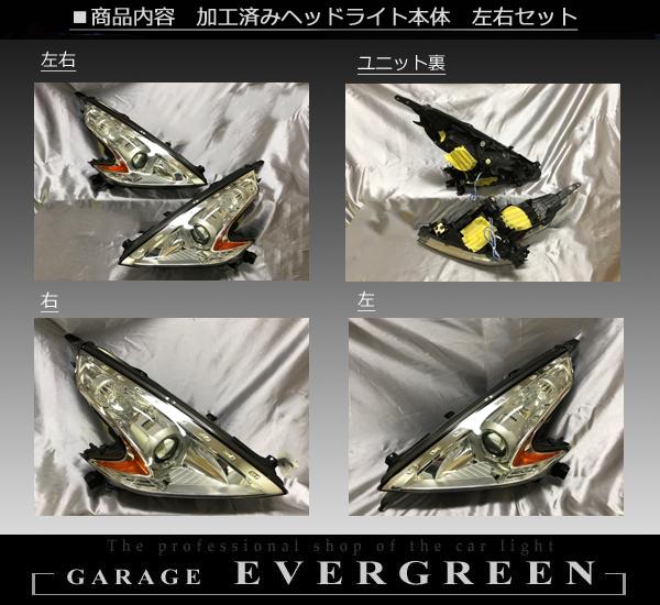 【車検対応】Z34 フェアレディZ 全年式 純正加工ドレスアップ ヘッドライト LEDイカリング&白LED18発増設