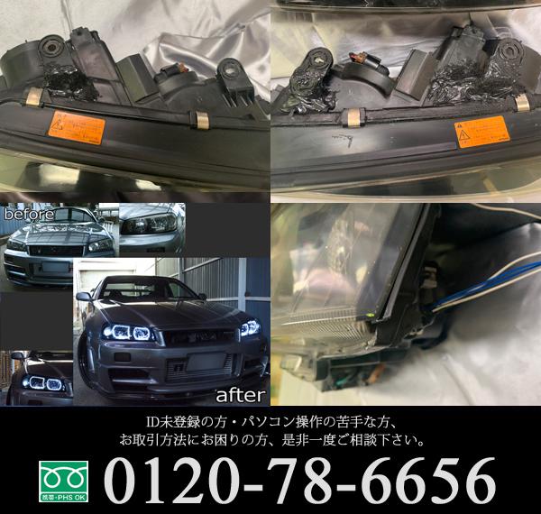 【車検対応】R34系 スカイライン (クーペ・セダン)前期 GT-R 純正ドレスアップヘッドライト LEDイカリング&インナーブラック塗装