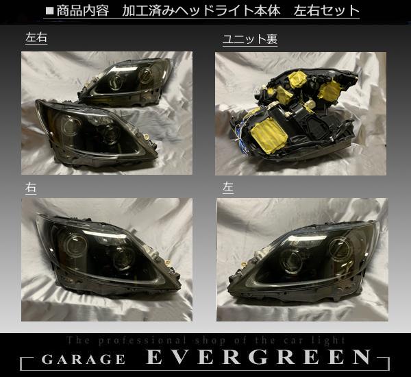 【車検対応】レクサス LS460 前期 プリクラ無し車 インナーブラック塗装&イカリング 純正加工 ドレスアップ ヘッドライト 左右セット