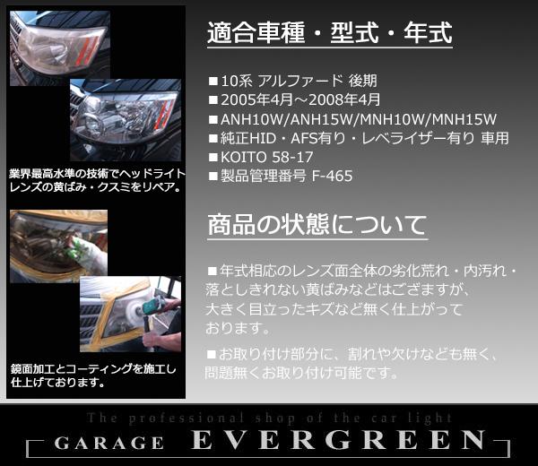 【車検対応】10 アルファード 後期 AFS有り車用 インナーブラック塗装&レンズコーティング加工済み 純正加工品ドレスアップヘッドライト