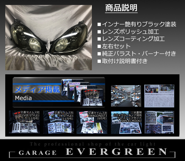 UZZ40 ソアラ 前期/後期 インナーブラック塗装 仕様 純正加工品 ドレスアップ ヘッドライト 【車検対応】