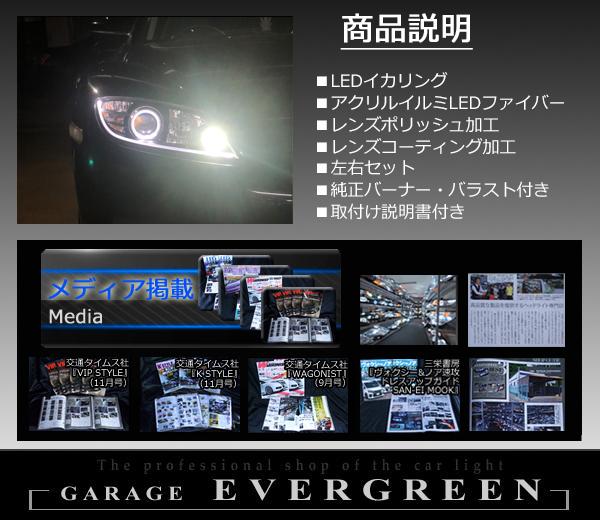【車検対応】SE3P RX-8 前期 LEDイカリング&アクリルファイバー 仕様 純正加工 ドレスアップ ヘッドライト