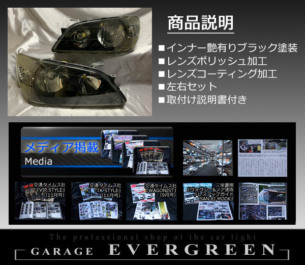 【車検対応】アルテッツァ 前期 SXE10/GXE10 インナーブラック塗装&レンズコーティング加工済み 純正加工品 ドレスアップ ヘッドライト