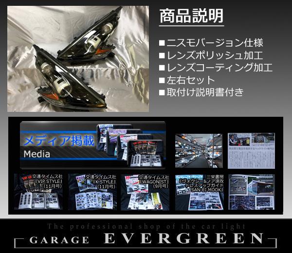 【車検対応】Z34 フェアレディZ 全年式・全グレード 純正ドレスアップヘッドライト ニスモバージョン仕様 レンズコーティング加工済み