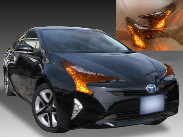 車検対応 ZVW50 プリウス 前期 シーケンシャルウインカー仕様&インナーブラック塗装& 純正加工 ドレスアップ ヘッドライト